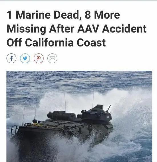 美海军陆战队演习发生严重事故 已致1人死亡8人失踪