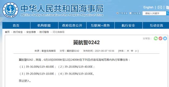 秦皇岛海事局:10日至12日渤海部分海域执行军事任务