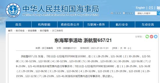 7月11日至12日东海部分海域将进行军事活动 禁止驶入