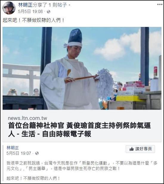 """台湾青年认日本养父 还在台版""""靖国神社""""主持祭典fxcm转钰佳"""