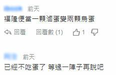 由于鸡蛋的价格太高,台湾的一些超市已停止销售茶蛋。 时时彩计划 第5张