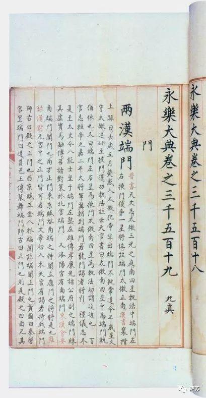 明成祖修了部书排起来有7公里长 为何忽然就没了项庄舞剑的下一句