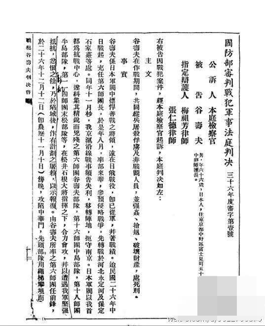 南京大屠杀日军元凶下场如何?指挥官被押到南京枪决