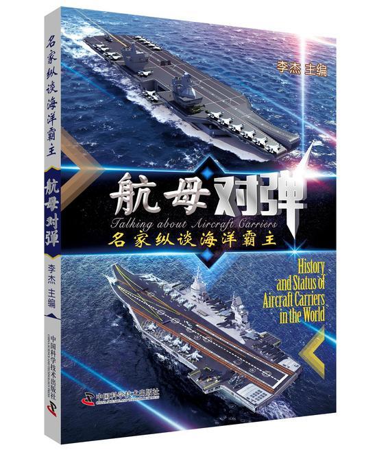 军事专家李杰《航母对弹》图书在京举行首发式