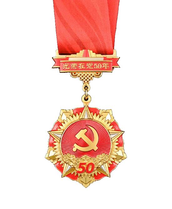 """首次颁发!""""光荣在党50年""""纪念章颁发持续至7月1日"""