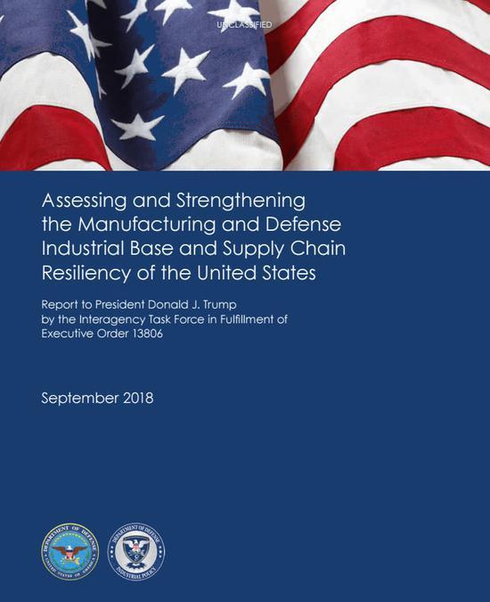 评估与加强美国制造业及美国国防工业基础与供应链弹性报告封面