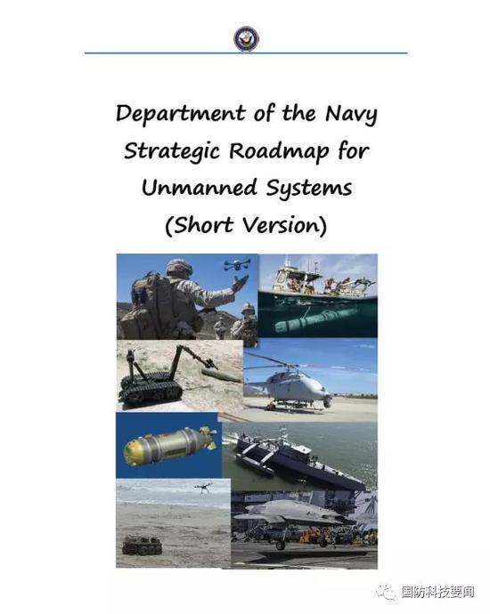 美发布海军无人系统战略 用低运行风险加强海军力量