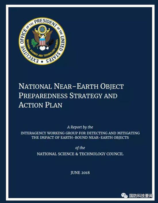 美国白宫发布战略行动规划 防范近地天体撞击地球