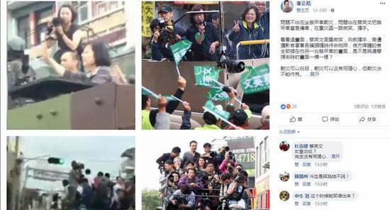 李正皓认为蔡英文的问题出在没有同理心(Facebook截图)