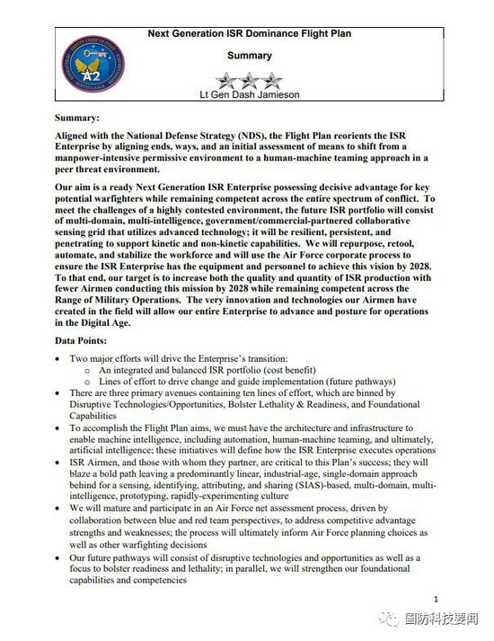 美军发布情报监视与侦察优势飞行计划 寻求未来优势女博士日记