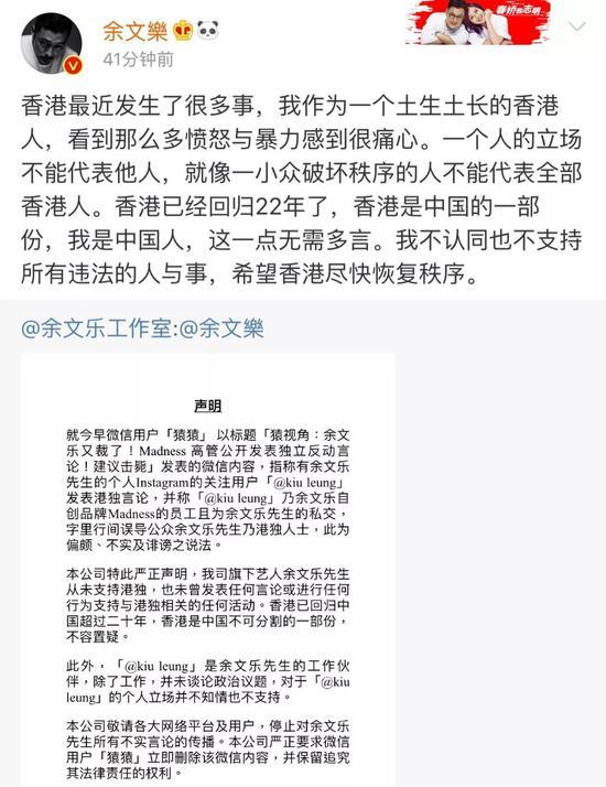 @余文樂微博截圖