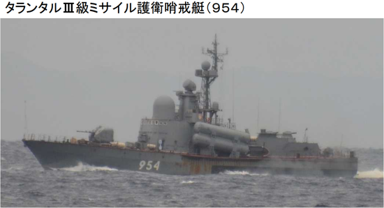 俄军2艘战舰穿越宗谷海峡 遭日本扫雷艇监视(图)