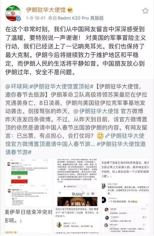 伊朗大使馆致谢中国网友:非常时刻 让我们感到温暖