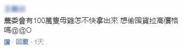 由于鸡蛋的价格太高,台湾的一些超市已停止销售茶蛋。 时时彩计划 第13张