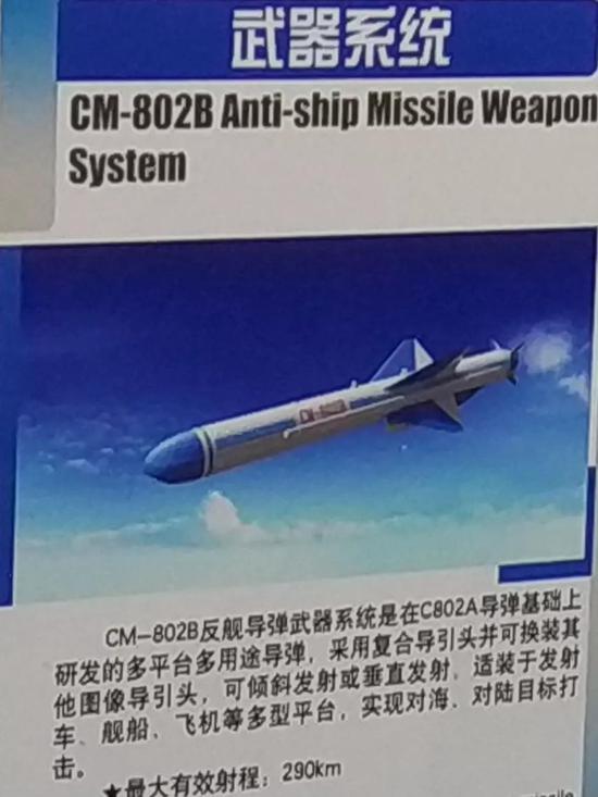 图注:C-802B反舰导弹
