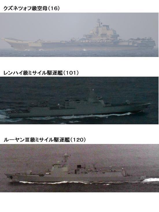辽宁舰6舰编队前出西太平洋 055大驱首次伴随护航