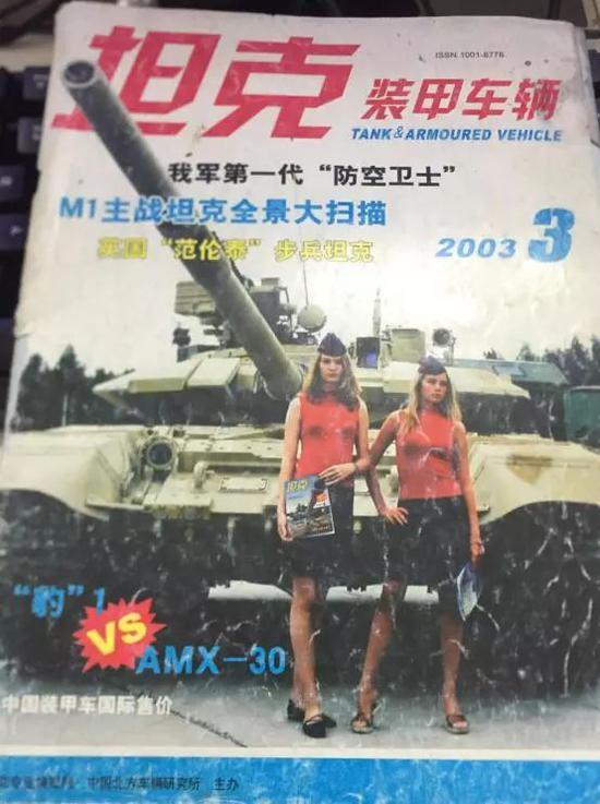 中国88式双37自行高炮再现身 其到底是不是失败者?