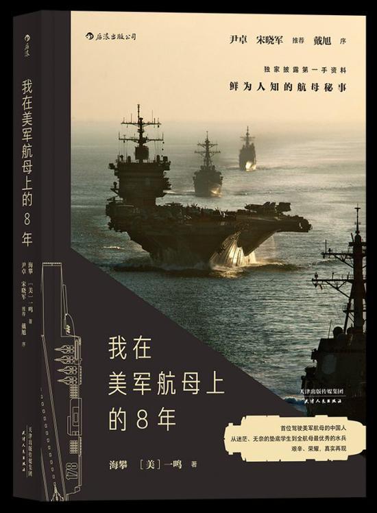他是首位操纵美军航母的中国人 名字被印在战机身上热血无赖怎么那么卡