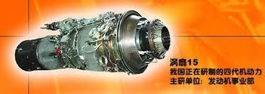 中航工业涡轮院疑似攻克涡扇15发动机叶片难关