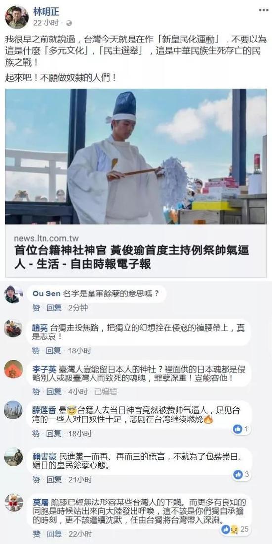 """台湾作家王丰也表示,""""这是在搞什么?是拼旅游还是在拼向日本一面倒?"""""""