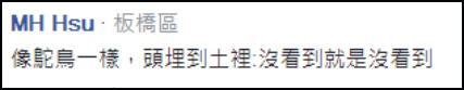 """台湾网友嘲讽台当局像""""鸵鸟""""。"""