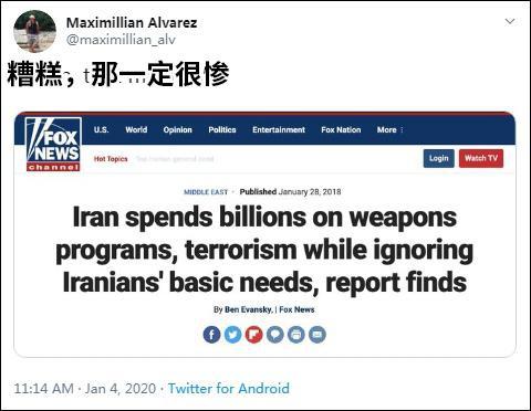 美媒:伊朗几十亿买军火却不改善民生 美网友:呵呵