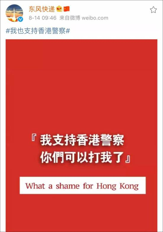 东风快递:我也支持香港警察 你们可以打我了