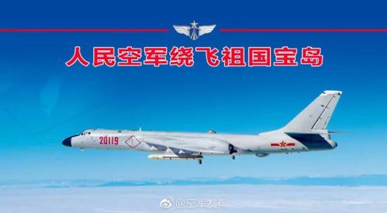 台湾正为美军B52抵近广东欢呼 结果我军马上就绕台倍洛加官方
