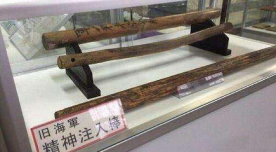 日军中臭名昭著的殴打工具