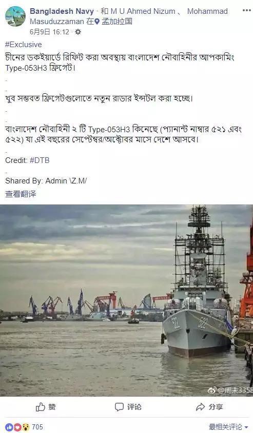 这型护卫舰曾是我海军先进象征 如今退役远销孟加拉