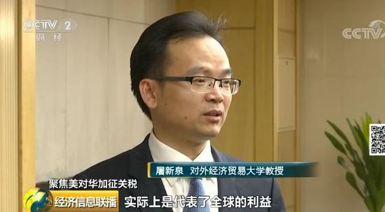 对外经济贸易大学教授屠新泉:中国的出口实际上是代表了全球的利益。