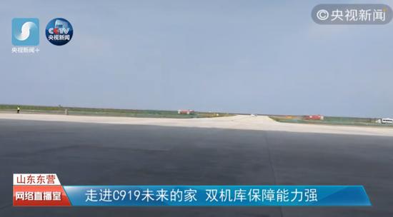 中国第二架C919转场山东东营试飞中心 试飞全面提速md大战略2秘籍