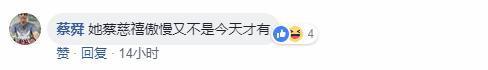 """有网友讽刺蔡英文是""""蔡慈禧""""(Facebook截图)"""