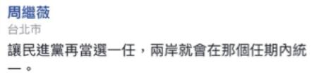 """台湾""""统派"""":让民进党再任一届 两岸必定统一窦唯无地自容"""