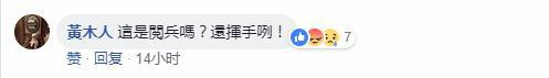 """有网友讽刺蔡英文勘灾好似""""阅兵""""(Facebook截图)"""