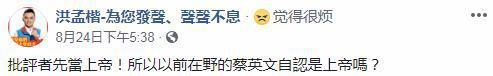 """洪孟楷称赖清德是让蔡英文""""自认上帝""""(Facebook截图)"""