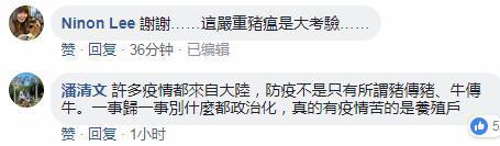 有网友在网上支持台当局防疫(Facebook截图)