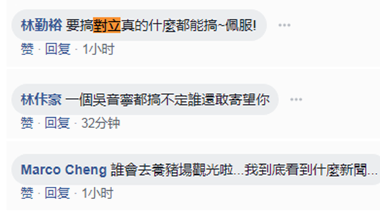 """有人认为禁止陆客入观光农场是""""搞对立""""(Facebook截图)"""