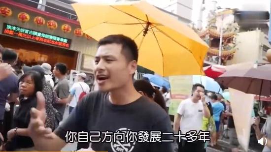 大陆游客怼台独:你自己发展20多年还这么差 还努力啥