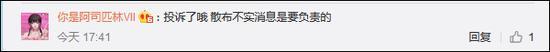 华春莹、赵立坚两位发言人遭网络黑暗势力攻击(图8)