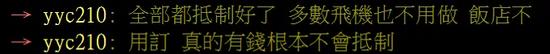 台湾奔驰回答此事外示,会把台湾消耗者的声音与偏见传达到德国原厂。