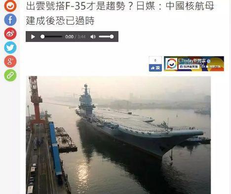 台媒文章援引日本的媒体评价中日航母