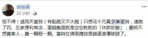 由于鸡蛋的价格太高,台湾的一些超市已停止销售茶蛋。 时时彩计划 第6张