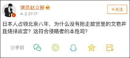 赵立新发不当言论惹众怒  赵立新道歉事件背后的来龙去脉【图】