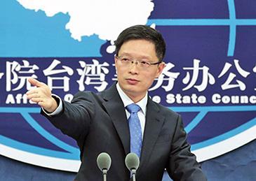 大陆国台办警告台湾当局:挟洋自重必将引火烧身昌子琪