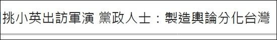 """台湾""""联合报""""、亲绿媒体""""自由时报""""报道截图"""