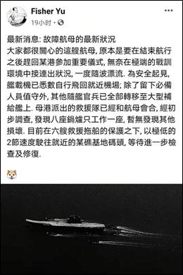辽宁舰出事故被拖回港?绿媒造谣令岛内网民兴奋跳脚