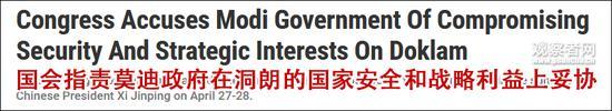 印度国会指责莫迪在洞朗问题妥协 称中国正修新公路谢沧行是谁