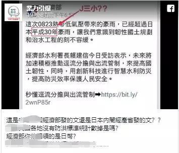 """而在台当局""""经济部""""的网络账号下也有大量网友留言抗议:"""