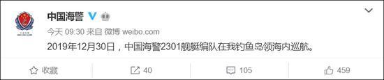 中国海警舰艇编队30日在我钓鱼岛领海巡航